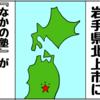 【御報告】🏫なかの塾🏫オープン! #第8話