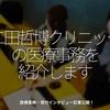 1340食目「二田哲博クリニックの医療事務を紹介します」医療事務・受付インタビュー記事公開!