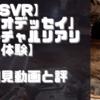 【PSVR】初見動画【「オデッセイ」バーチャルリアリティ体験】を遊んでみての感想と評価!
