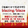 blazing/blazeの意味【鬼滅の刃の英語】煉獄さんの炎の呼吸 参ノ型 気炎万象(きえんばんじょう)で例文、語源、覚え方(TOEIC,英検2級レベル)【マンガで英語学習】