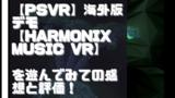 【PSVR】海外版デモ【Harmonix Music VR】を遊んでみての感想と評価!
