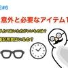【就活日記#6】面接の時、意外と必要なアイテム10選!
