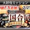 AB:大討伐ミッション【二国合同軍事演習Ⅱ】