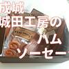 成城【城田工房】のソーセージ詰合せを母の日にプレゼントしてもらいました。