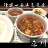 【実食レビュー】陳建一麻婆豆腐店で立川No.1麻婆豆腐を楽しむ
