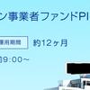 SBI SLから年利6.5%販売されたので20万円投資しました!