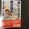 「れいわ新選組」山本太郎代表のホンキ度がわかる動画
