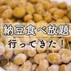 納豆食べ放題で人は幸せになれる【せんだい屋(池尻大橋)】
