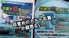 カルト系右翼ネトウヨアイドル我那覇真子さん、沖縄県知事選で渾身の二万枚 DVD を散布。さーて、資金源はどこからですか !?