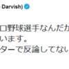 ダルビッシュのツイッター反論をやめさせよう、と米紙。