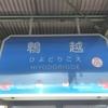 『六甲山全縦走路』 〜鵯越駅から宝塚駅〜目指して歩いていたら迷子になった話し。