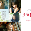 【日本映画】「ラストレター 〔2020〕」ってなんだ?