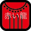 今日は、キンナンバ-221赤い龍赤い月音13の日です。