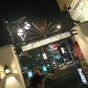 【中野南口】レンガ坂から一本入ると…そこは貝天国★ 『焼き貝 久遠(くおん)』