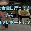 【画像多め】会津の東山温泉にある庄助の宿瀧の湯に泊まってきた記録