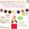 はぁとキラキラマーケットin南幌 vol.7 開催しまーす♪