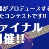 HOTLINE2014 ジャパンファイナル出場アーティスト人気投票開催!!
