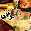 【オススメ5店】蒲田・大森・大田区(東京)にある魚料理が人気のお店
