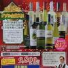 【安くて美味しいワイン研究】超お得!ワインショップソムリエの年末大感謝セール12/4~12/28~楽天ポイントもゲット