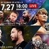 7.27 新日本プロレス G1 CLIMAX 29 9日目 愛知・名古屋 ツイート解析