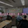 【体験談】日本ワーキングホリデー協会の初心者セミナーに参加してみた。【STEP1】