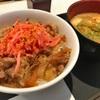 限定豚汁がめちゃくちゃ熱くて美味しかった @松屋