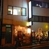 【今週のラーメン1447】 油そば専門店 GACHI (東京・曙橋) 油そば・大