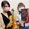 弦楽器試奏会のお知らせ