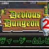 『Devious Dungeon2』トロコン後感想