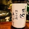 社仙頭酒造場「土佐しらぎく」純米吟醸あらばしり生