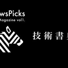【技術書典7】 NewsPicks Tech が目指す、自由な技術書とは
