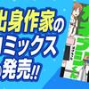 「貧民超人カネナシくん」ほか、ルーキー出身作家のジャンプコミックス発売!!!