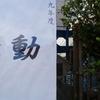 """【木曽さんちゅうは""""ぷちビッグダディ""""】第147回「ぷちビッグダディが参加した中学校の運動会」"""