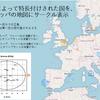 ヨーロッパ各国の食品消費量データの主成分分析結果をヨーロッパ地図上で分かり易く表現してみた!?