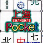 上海ポケット  GB版     上海なのに 体温が5度は上がる 熱中度