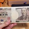 スピリチュアルな世界を知ってみる ー 櫻庭露樹式 金運アップをやってみた