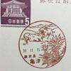 鹿児島県 亀津郵便局 古い風景印