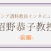 沼野恭子教授【ロシア語科教員インタビュー〈前編〉】