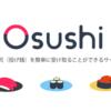 投げ銭サービス「Osushi」の登録方法・使い方・決済方法を解説!