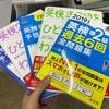 英検の勉強法~単語、文法、長文対策~
