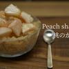 材料は桃一つ!桃のかき氷の作り方|How to make Peach shaved ice