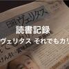 読書記録〜日経ヴェリタス それでもカリスマ〜