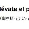 スペイン語で『ここに書いてください』は、『 Escriba aqui, por favor.』