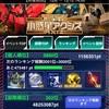 【GAW】進撃戦!小惑星アクシズ開始!