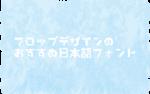 ブログのタイトルロゴに使える!フロップデザインのおすすめ日本語フォント8選