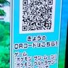 コイキング QRコード