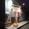 ザンギ専門店Ichi 元町店 / 札幌市東区北20条東15丁目