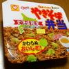 北海道限定の「やきそば弁当」というスープ付きカップ焼きそばを食った。