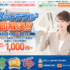 1000円~目黒区トイレつまり水漏れ,水のトラブル安いおすすめは水道修理センター