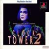 クロックタワー2のゲームと攻略本 プレミアソフトランキング